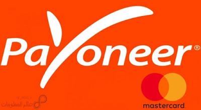كيفية-التسجيل-في-بنك-بايونير-الحصول-على-بطاقة-payoneer