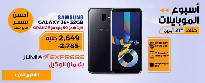d36299b3d عروض جوميا مصر على الموبايلات من 14ابريل حتى 21 ابريل 2019 اسبوع الموبايلات