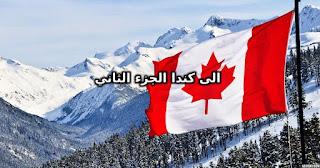 شرح التسجيل في برنامج الهجرة الكندية الجزء الثاني و الاخير