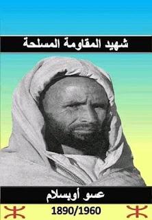 البطل عسو اوبسلام أمغار نو أفلا أي الشيخ الأعلى قائد معركة بوگافر سنة 1933