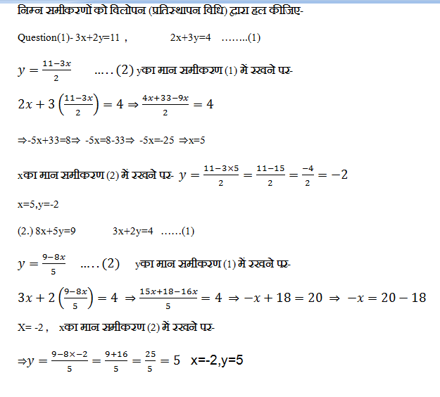 solving linear equation [Method of elimination (By substitution)]