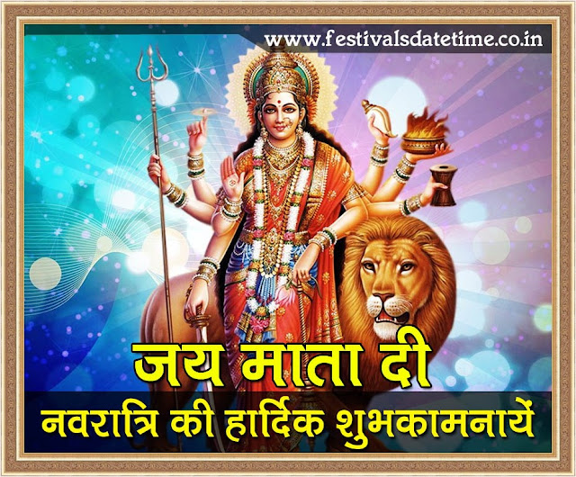 Happy Navaratri Hindi Wishing Wallpaper No.8