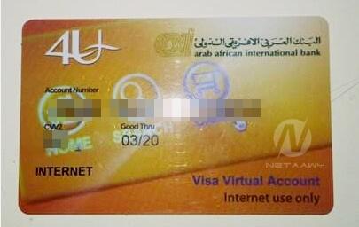 فيزا-إنترنت-4U-البنك-العربي-الإفريقي