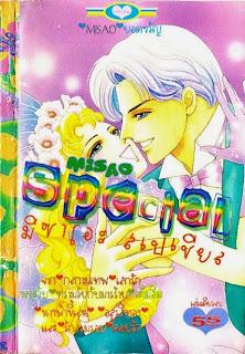 Misao Special