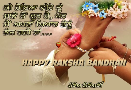 Happy Raksha Bandhan 2016 Pictures, HD Images, Pics in Punjabi