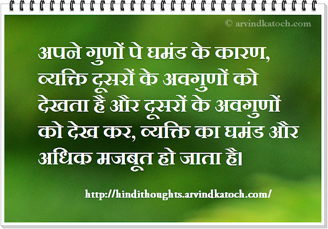 pride, qualities, faults, Hindi Thought, QUote, Hindi