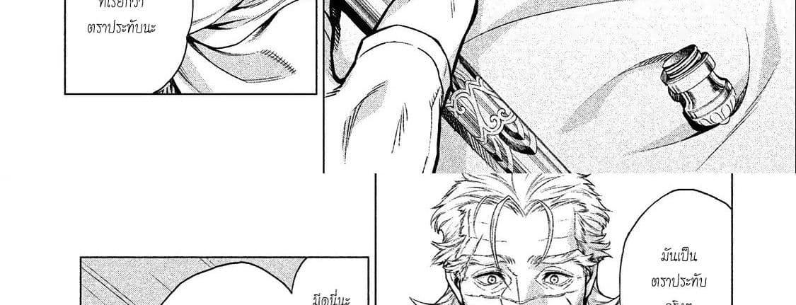 อ่านการ์ตูน Henkyou no Roukishi - Bard Loen ตอนที่ 10 หน้าที่ 64