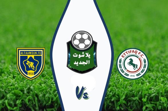 نتيجة مباراة الاتفاق والتعاون اليوم بتاريخ 12/28/2019 الدوري السعودي