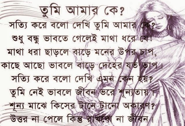 Bangla Kobita Collection : Top 10 Bangla Romantic Poem