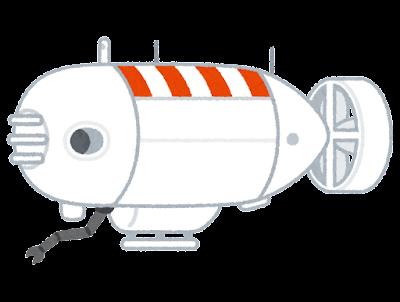 深海救難艇のイラスト