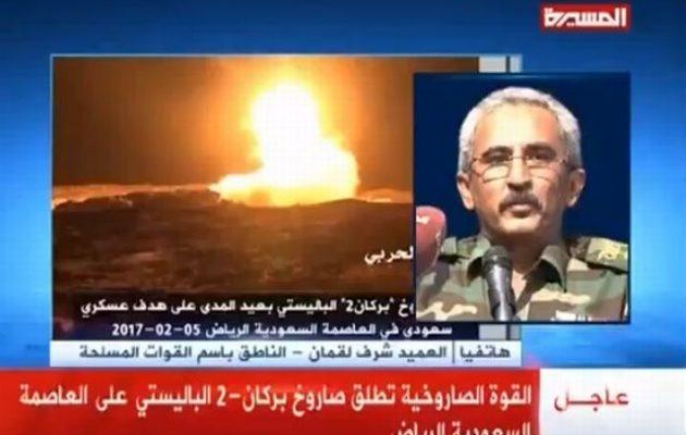 Η Υεμένη εξαπέλυσε πυραυλική επίθεση στην πρωτεύουσα της Σαουδικής Αραβίας