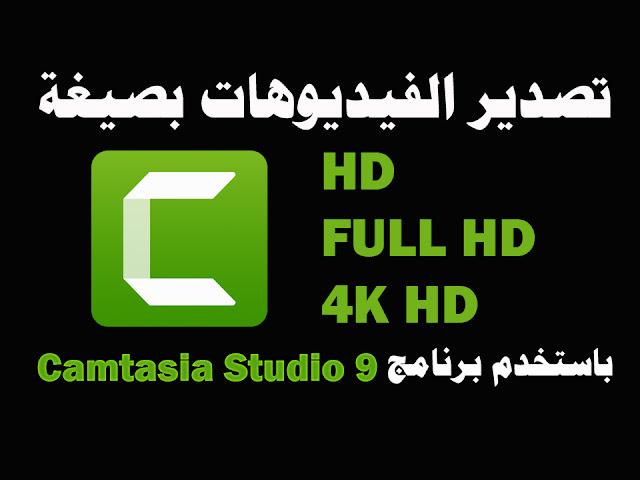تصدير الفيديوهات بصيغة hd او full hd او 4k باستخدام برنامج camtasia studio 9