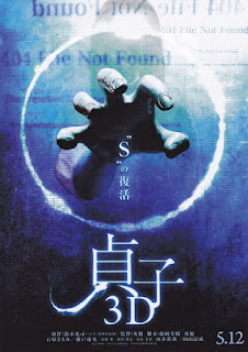 Watch Sadako 3D (2012) movie free online