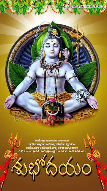 lord siva hd wallpapers free download, lord siva prayers in Telugu, Good morning Quotes in Telugu