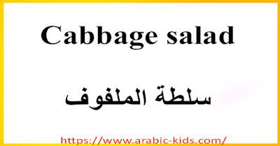 أسماء الخضار والفواكه بالانجليزي والعربي