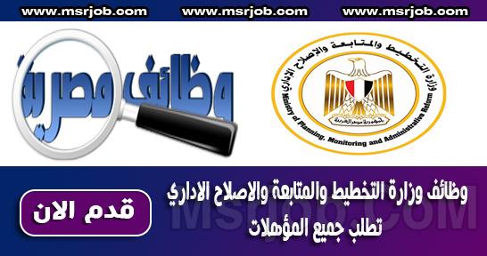 وظائف وزارة التخطيط والمتابعة والاصلاح الاداري تطلب جميع المؤهلات 6 / 4 / 2018