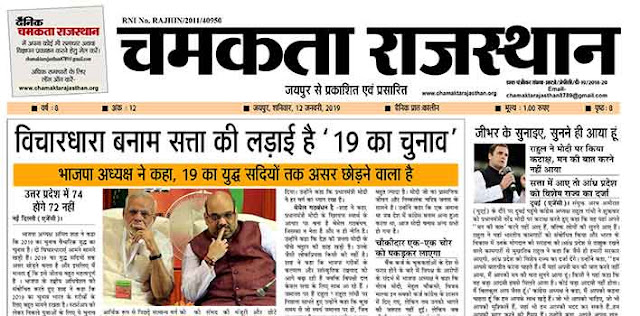 दैनिक चमकता राजस्थान 12 जनवरी 2019 ई-न्यूज़ पेपर
