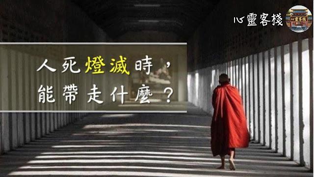 人生小故事 - 人死燈滅時,能帶走什麼?