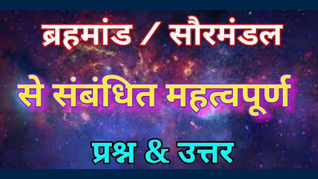 ब्रह्मांड से संबंधित प्रश्न उत्तर | सौरमंडल से संबंधित प्रश्न उत्तर | all the best gk