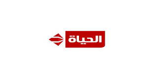تردد قناة الحياة 1 HD على قمر نايل سات 2018