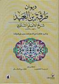 تحميل ديوان طرفة بن العبد شرح الأعلم الشنتمري pdf