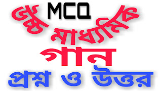 hs-cinema-bangla-sahiter-itihas-mcq-questions-answere
