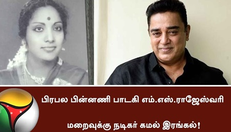 Kamal condoles for the death of Legendary playback singer MS Rajeswari | #Singer