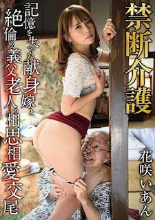 GVG-783 Hanasaki Ian Forbidden Care Nursing