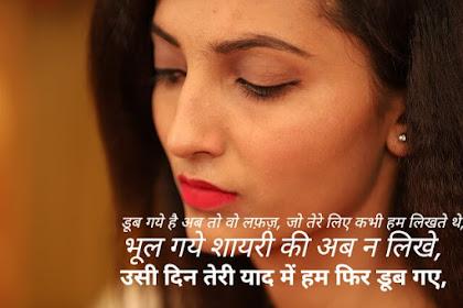 99+ Sad Shayari image For Fb And Whatsapp Status