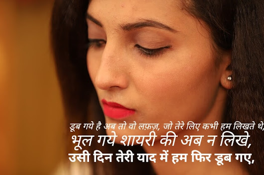 99+ Sad Shayari image For Fb And Whatsapp Status