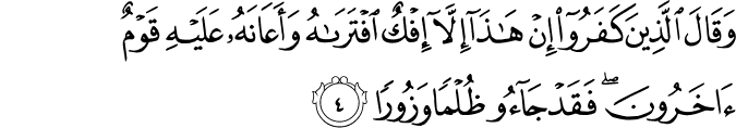 Al Furqan ayat 4