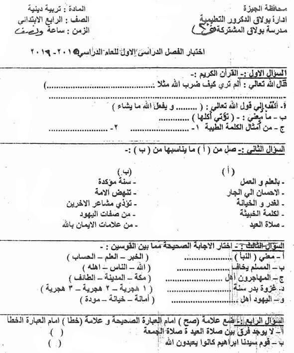 امتحان دين اسلامى للصف الرابع ترم اول 2019 ادارة بولاق التعليمية