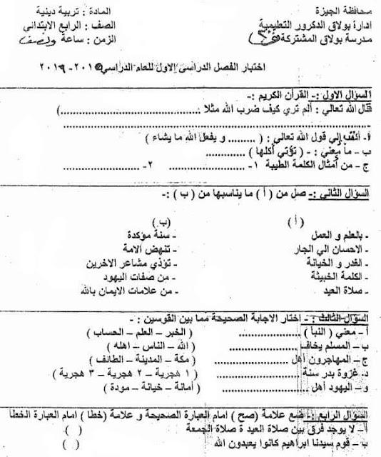 امتحان التربية الدينية الإسلامية للصف الرابع ترم اول 2019 ادارة بولاق التعليمية