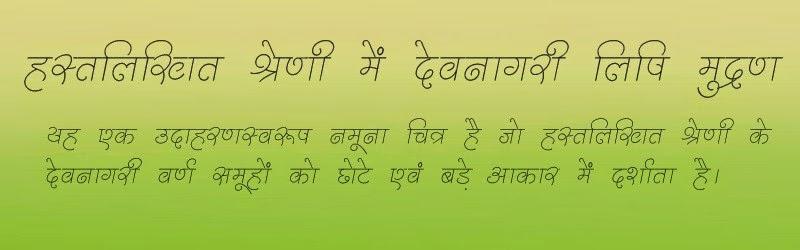 Top 15 handwriting style Devanagari script fonts