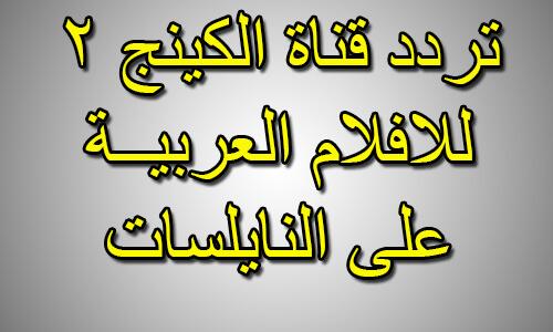 تردد قناة الكينج 2 للافلام العربية على النايلسات 2018