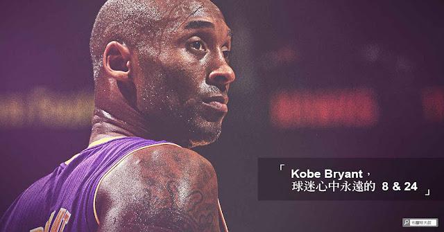 8 & 24 of Kobe Bryant