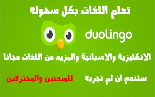 تعلم اللغة الانجليزية والاسبانية والمزيد من اللغات مجانا من جهاز الاندرويد duolingo