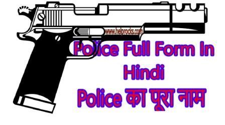 Police Full Form In Hindi - Police का पूरा नाम