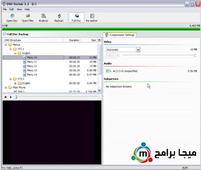 تحميل برنامج DVD Shrink  لإنشاء نسخ احتياطية من DVD