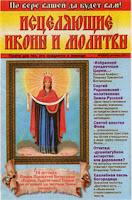 православные молитвы об исцелении