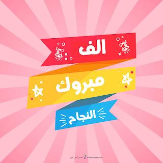 صور الف مبروك النجاح 2019 بطاقات تهنئة بالنجاح