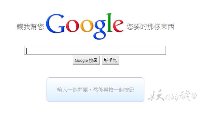 1 - 小娛樂 - 偽Google,讓我幫你找你要的東西吧!