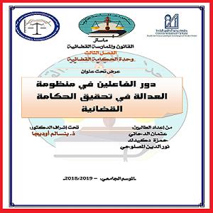 عرض حول دور الفاعلين في منظومة العدالة في تحقيق الحكامة القضائية  بصيغة PDF