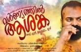 Varnyathil Ashanka 2017 Malayalam Movie Watch Online
