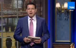 برنامج رأي عام حلقة الأربعاء 9-8-2017 تقديم عمرو عبد الحميد