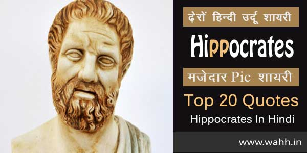 Top-20-hippocrates-quotes-in-hindi