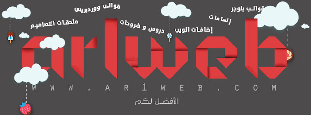 مواقع بلوجر ، مواقع عربية مختصة ببلوجر، خدمة بلوجر ، موقع عرب ويب ، موقع كن مدون ، مواقع إضافات بلوجر ، مواقع قوالب بلوجر ، أفضل مواقع بلوجر