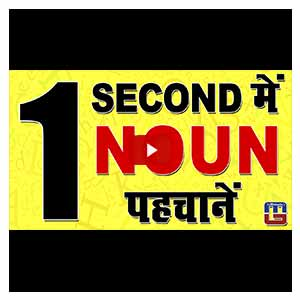 How To Identify Noun In One Second | English | 03-07-2017