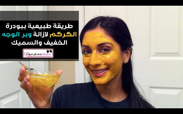 ازالة وبر الوجه - كيفية ازالة وبر الوجه - طريقة ازالة وبر الوجه - ازالة الوبر من الوجه - ازالة الوبر عن الوجه - التخلص من وبر الوجه - كيفية التخلص من وبر الوجه -