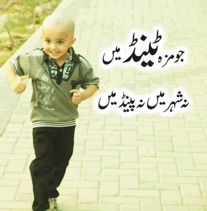 Funny Images For Whatsapp Group In Urdu | Best Funny Images